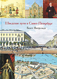 Шведские пути в Санкт-Петербург #1
