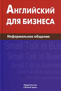 Английский для бизнеса. Неформальное общение | Крыжановская Екатерина Александровна  #1