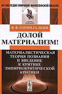 Долой материализм! Материалистическая теория познания и введение к критике эмпириокритической критики #1