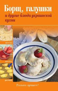 Борщ, галушки и другие блюда украинской кухни #1