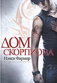 Дом скорпиона | Токарева Елена О., Фармер Нэнси #1