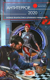 Антитеррор 2020 #1