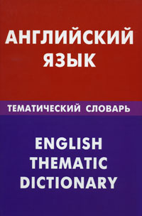 Английский язык. Тематический словарь / English Thematic Dictionary #1