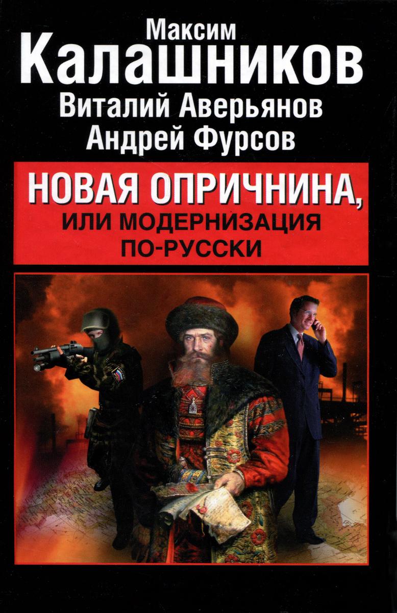 Новая опричнина, или Модернизация по-русски | Максим Калашников, Аверьянов Виталий Владимирович  #1