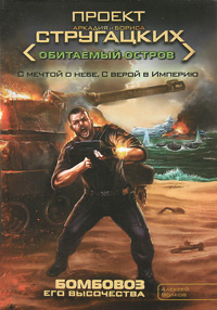 Бомбовоз Его Высочества | Волков Алексей Алексеевич #1