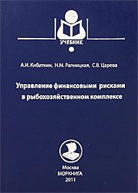 Управление финансовыми рисками в рыбохозяйственном комплексе | Кибиткин А. И., Рапницкая Н. М.  #1