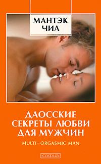 Даосские секреты любви для мужчин #1