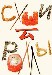 Суши и роллы #1