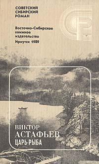 Царь-рыба   Астафьев Виктор Петрович #1