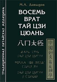 Восемь врат Тай Цзи Цюань #1
