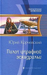 Пилот штрафной эскадрильи   Корчевский Юрий Григорьевич  #1