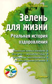 Зелень для жизни. Реальная история оздоровления #1