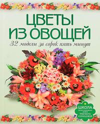 Цветы из овощей. 32 модели за 45 минут #1