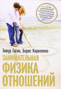 Занимательная физика отношений, или За жизнь и про любовь | Гагин Тимур Владимирович, Кириленко Борис #1
