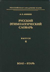 Русский этимологический словарь. Выпуск 4 #1