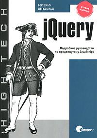 jQuery. Подробное руководство по продвинутому JavaScript #1