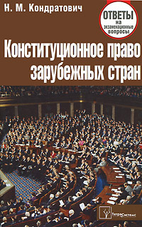 Конституционное право зарубежных стран. Ответы на экзаменационные вопросы  #1