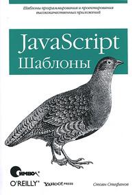 JavaScript. Шаблоны   Стефанов Стоян #1