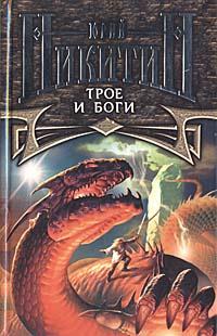 Трое и боги | Никитин Юрий Александрович #1