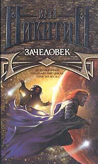 Зачеловек   Никитин Юрий Александрович #1
