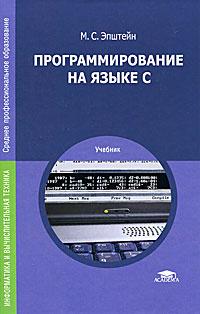 Программирование на языке С #1
