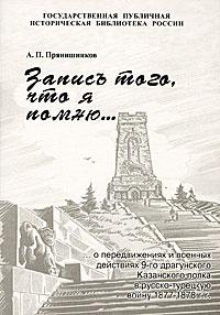 Запись того, что я помню о передвижениях и военных действиях 9-го драгунского Казанского полка в русско-турецкую #1