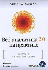 Веб-аналитика 2.0 на практике. Тонкости и лучшие методики (+ CD-ROM)  #1