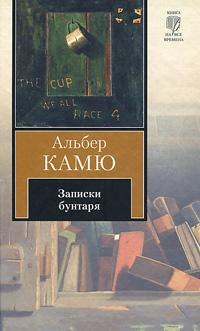 Записки бунтаря   Камю Альбер, Мильчина Вера Аркадьевна  #1