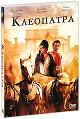 Клеопатра (2 DVD) #1