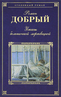 Ужасы больничной мертвецкой   Роман Добрый #1
