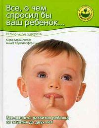 Все, о чем спросил бы ваш ребенок... если б умел говорить | Кармилофф Кира, Кармилофф-Смит Аннет  #1