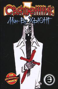Священник. Книга 3 | Хьюнг Мин-Ву #1