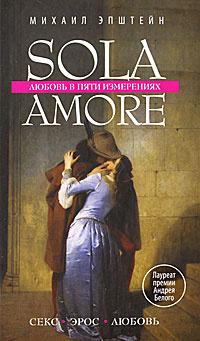 Sola amore. Любовь в пяти измерениях   Эпштейн Михаил Наумович  #1