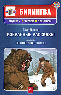 Джек Лондон. Избранные рассказы / Jack London: Selected Short Stories (+ CD-ROM)  #1
