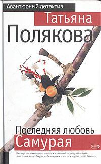 Последняя любовь Самурая | Полякова Татьяна Викторовна  #1