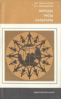 Народы, расы, культуры | Чебоксарова Ирина Абрамовна, Чебоксаров Николай Николаевич  #1