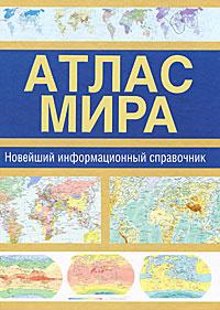 Атлас мира. Новейший информационный справочник #1