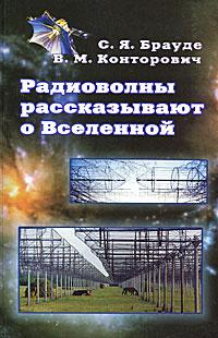 Радиоволны рассказывают о Вселенной | Брауде Семен Яковлевич, Конторович Виктор Моисеевич  #1