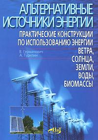Альтернативные источники энергии. Практические конструкции по использованию энергии ветра, солнца, воды, #1