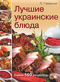 Лучшие украинские блюда #1