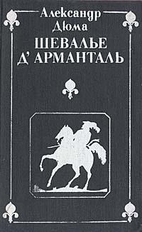 Шевалье д' Арманталь   Дюма Александр, Лунгина Лилианна Зиновьевна  #1