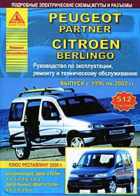 Peugeot Partner / Citroen Berlingo. Выпуск с 1996 по 2002 год. Руководство по эксплуатации, ремонту и #1
