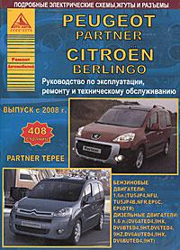 Peugeot Partner / Citroen Berlingo. Выпуск с 2008 года. Руководство по эксплуатации, ремонту и техническому #1