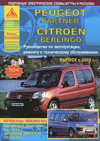 Peugeot Partner, Citroen Berlingo c 2002 г. Руководство по эксплуатации, ремонту и техническому обслуживанию #1