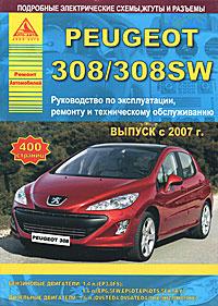 Peugeot 308/308 SW c 2007 года выпуска. Руководство по эксплуатации, ремонту и техническому обслуживанию #1
