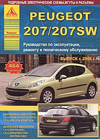 Peugeot 207/207 SW c 2006 года выпуска. Руководство по эксплуатации, ремонту и техническому обслуживанию #1