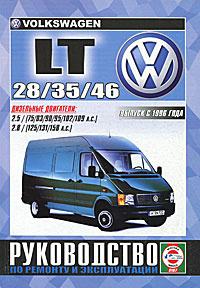 Volkswagen LT 28/35/46. Руководство по ремонту и эксплуатации #1