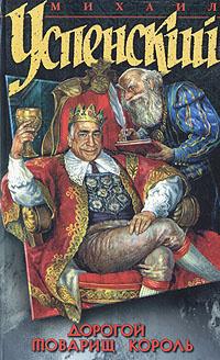 Дорогой товарищ король   Успенский Михаил Глебович #1