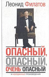 Опасный, опасный, очень опасный... | Филатов Леонид Алексеевич  #1