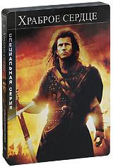 Храброе сердце: Специальная серия (2 DVD + Blu-ray) #1